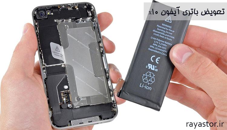 کیفیت باتری گوشی اپل x10