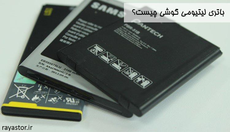 باتری لیتیومی گوشی چیست؟
