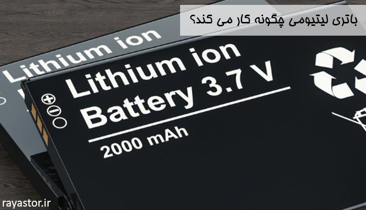 باتری لیتیومی چگونه کار می کند؟