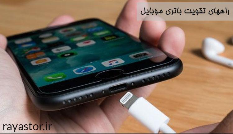 راههای تقویت باتری موبایل