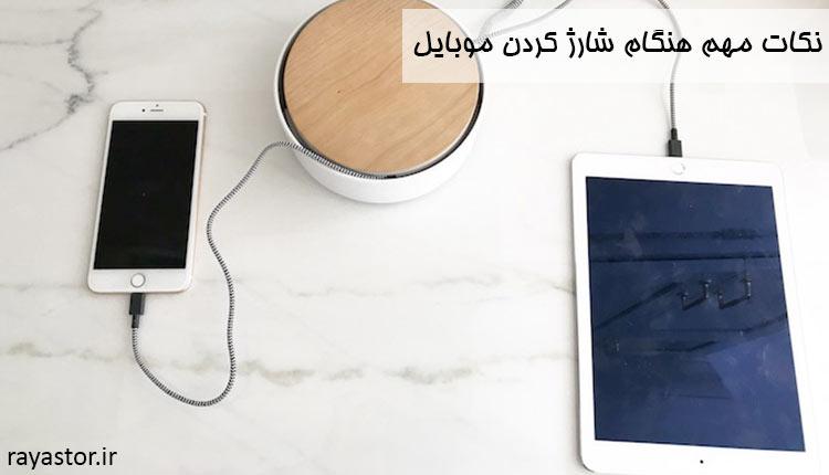 نکات مهم هنگام شارژ کردن موبایل