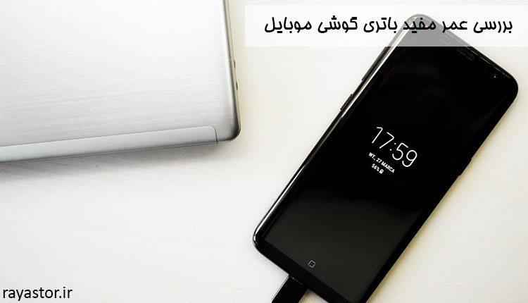 بررسی عمر مفید باتری گوشی موبایل