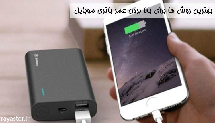 بهترین روش ها برای بالا بردن عمر باتری موبایل