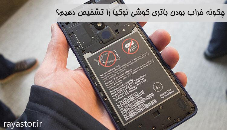 چگونه خراب بودن باتری گوشی نوکیا را تشخیص دهیم؟
