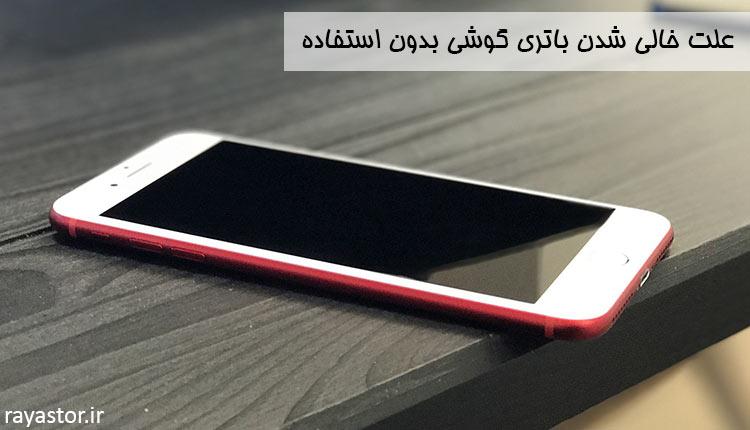علت خالی شدن باتری گوشی بدون استفاده