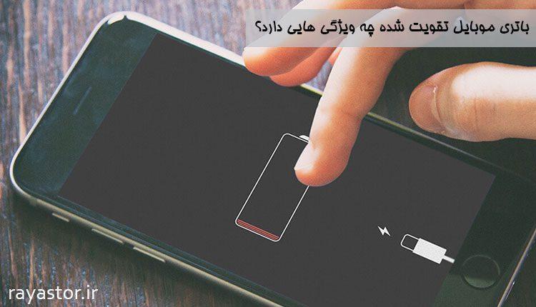 باتری موبایل تقویت شده چه ویژگی هایی دارد؟