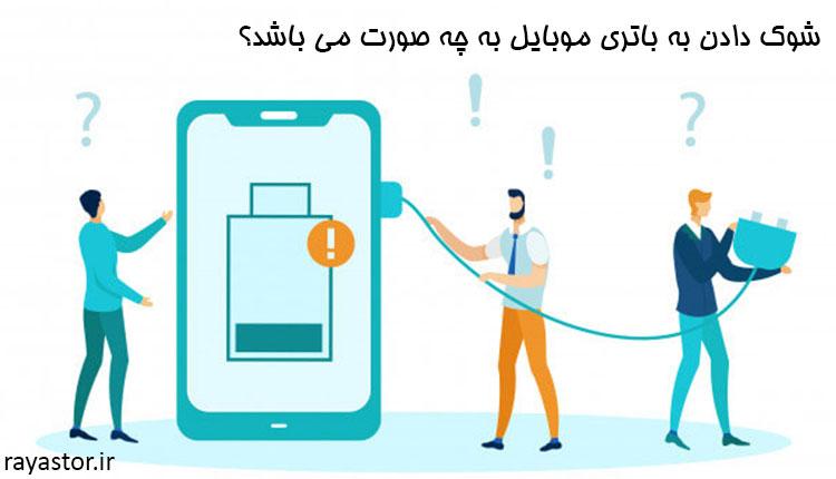 شوک به باتری موبایل