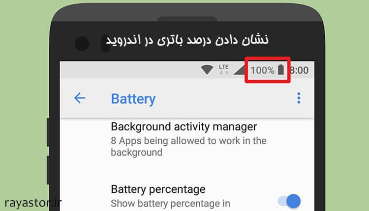 نشان دادن درصد باتری در اندروید