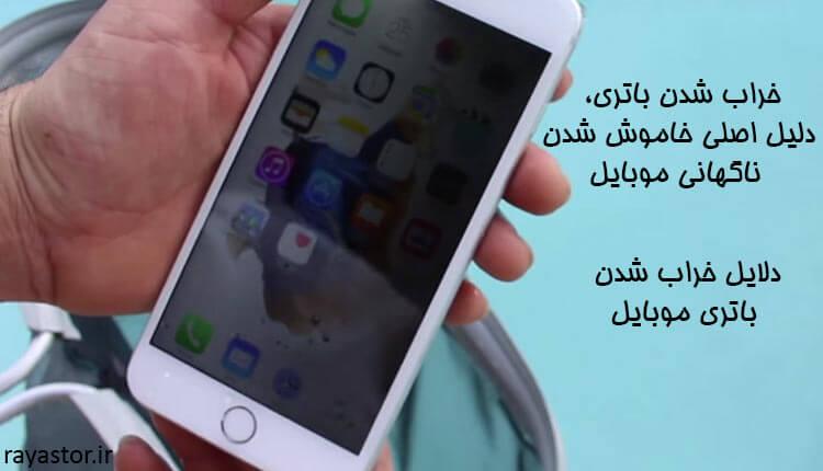 دلیل اصلی خاموش شدن ناگهانی موبایل