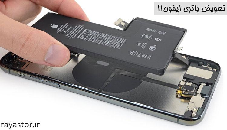 بررسی باتری آیفون 11