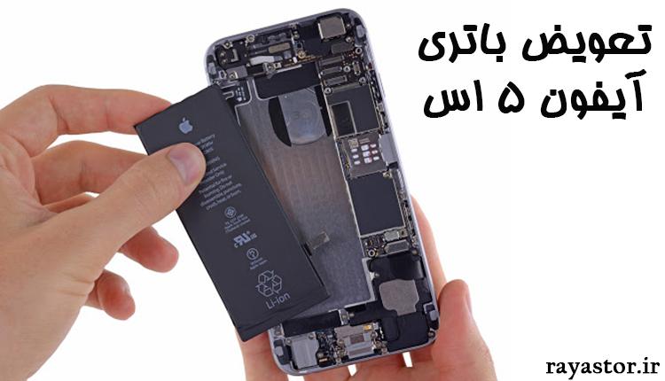 تعویض باتری آیفون 5 اس