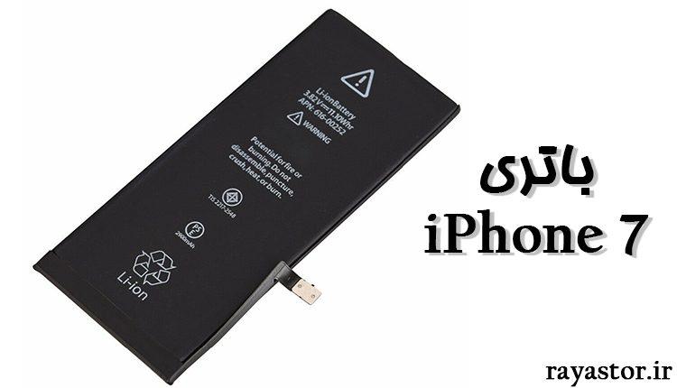 باطری iPhone 7