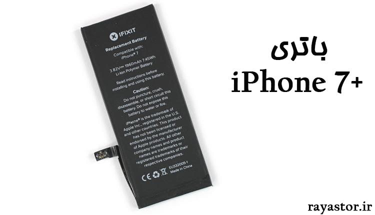 باطری iPhone 7+