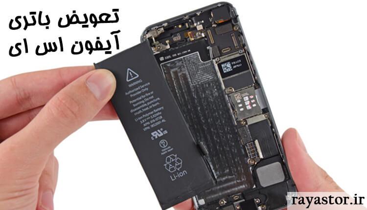 تعویض باتری iPhone se