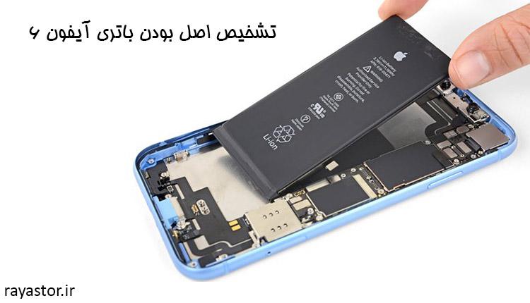 باتری اصل ایفون