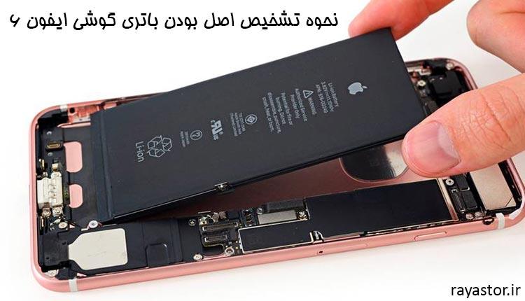 نحوه تشخیص اصل بودن باتری گوشی ایفون 6