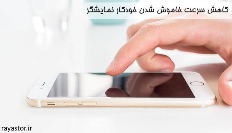 کاهش سرعت خاموش شدن خودکار نمایشگر گوشی