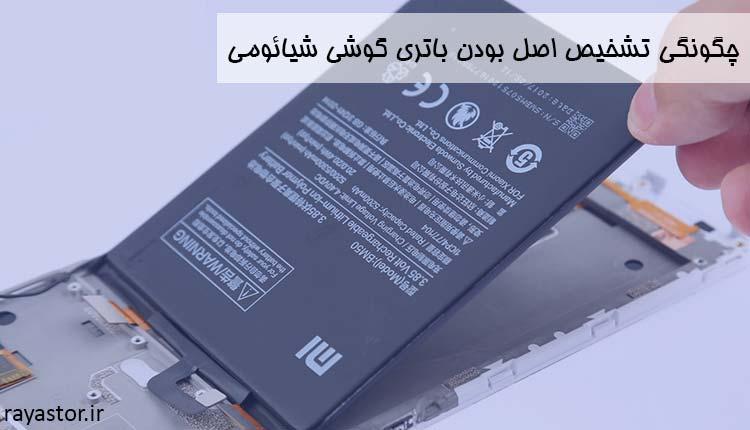 چگونگی تشخیص اصل بودن باتری گوشی شیائومی