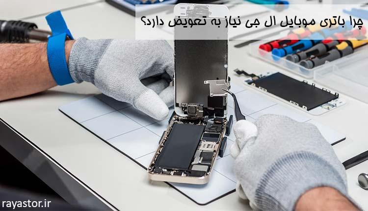تعویض باتری گوشی ال جی