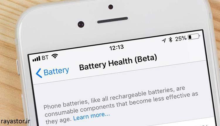 بررسی سلامت باتری ایفون از طریق تنظیمات