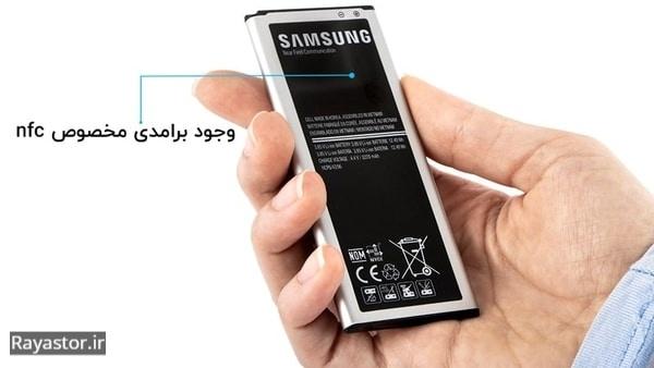تشخیص باتری اصلی از غیر اصل تگ NFC