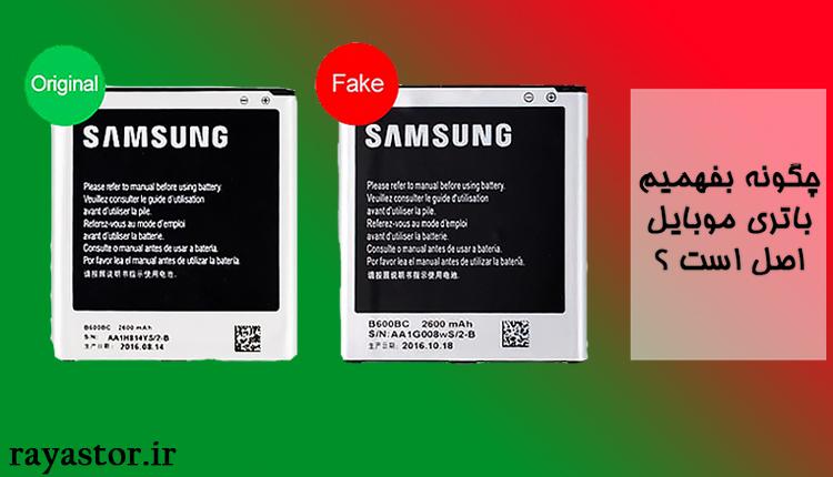 چگونه بفهمیم باتری موبایل اصل است ؟