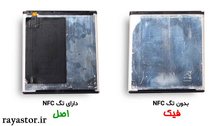 وجود تگ NFC