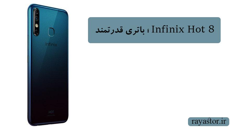 ؛ باتری قدرتمند Infinix Hot 8