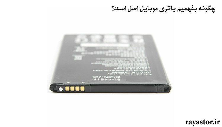 تشخیص باتری اصل موبایل