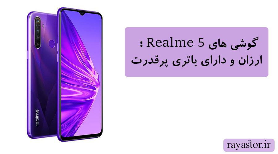 ؛ Realme 5 گوشی های   ارزان و دارای باتری پرقدرت