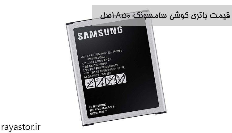 سلامت باتری سامسونگ Galaxy A50
