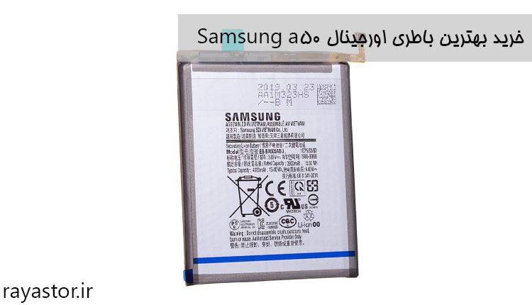 خرید بهترین باطری اورجینال Samsung a50