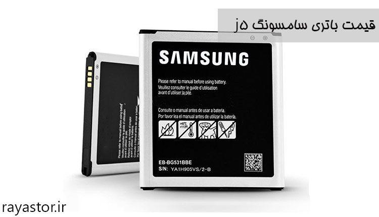 خرید باتری اورجینال Samsung j5