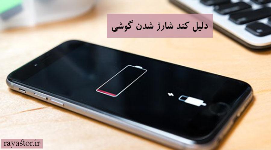 دلیل کند شارژ شدن گوشی