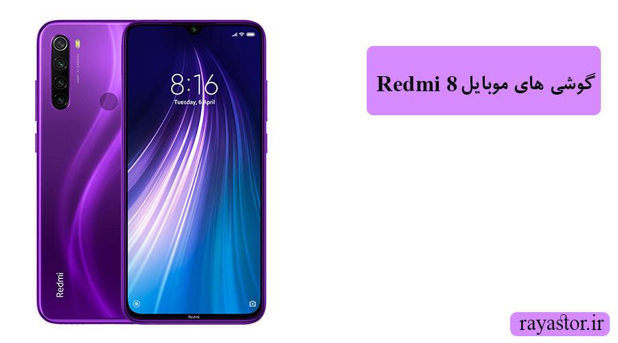 گوشی های موبایل redmi 8