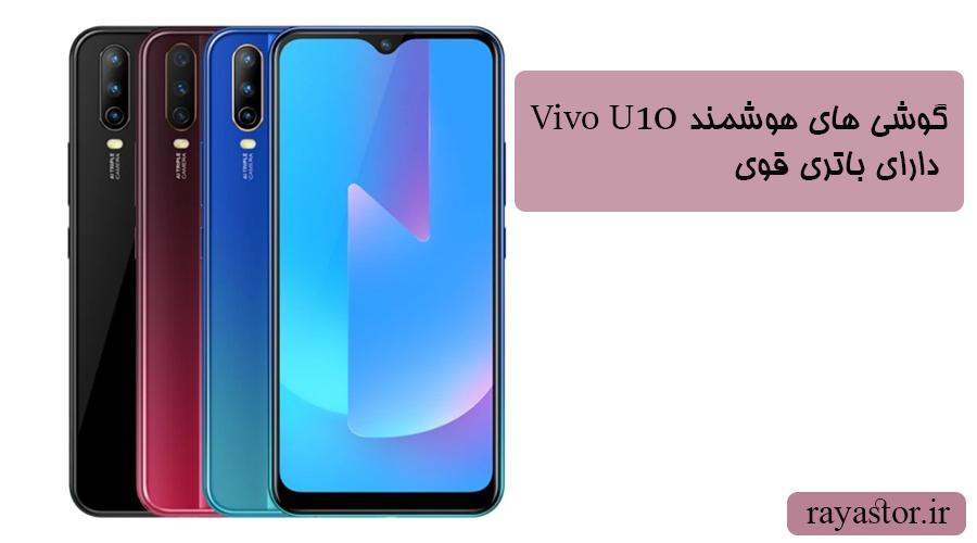 Vivo U10 گوشی های هوشمند دارای باتری قوی