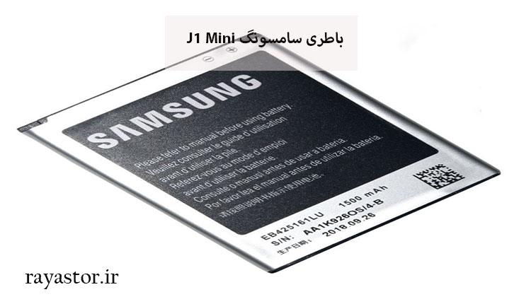 مشخصات باطری سامسونگ j1 mini