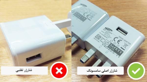 بررسی پورت USB شارژر اصل و غیراصل