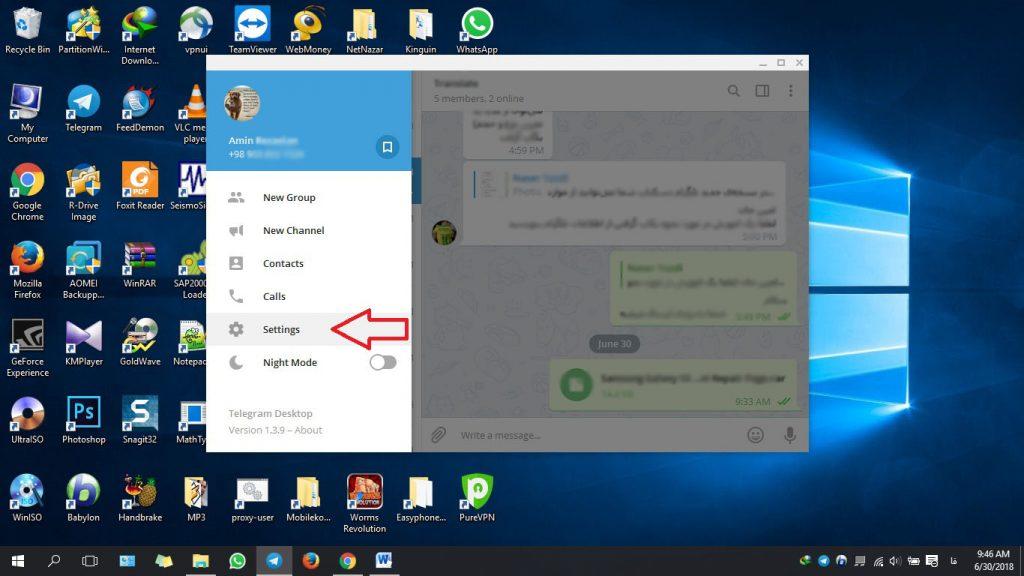 تهیه بکاپ از تلگرام