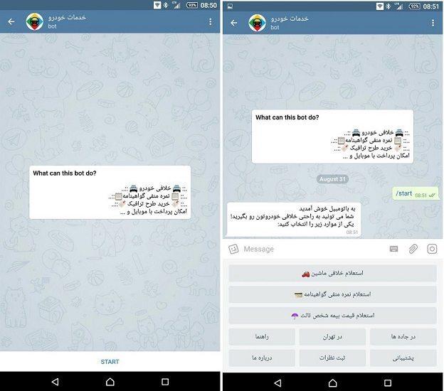 بهترین ربات تلگرام : ربات استعلام خلافی خودرو