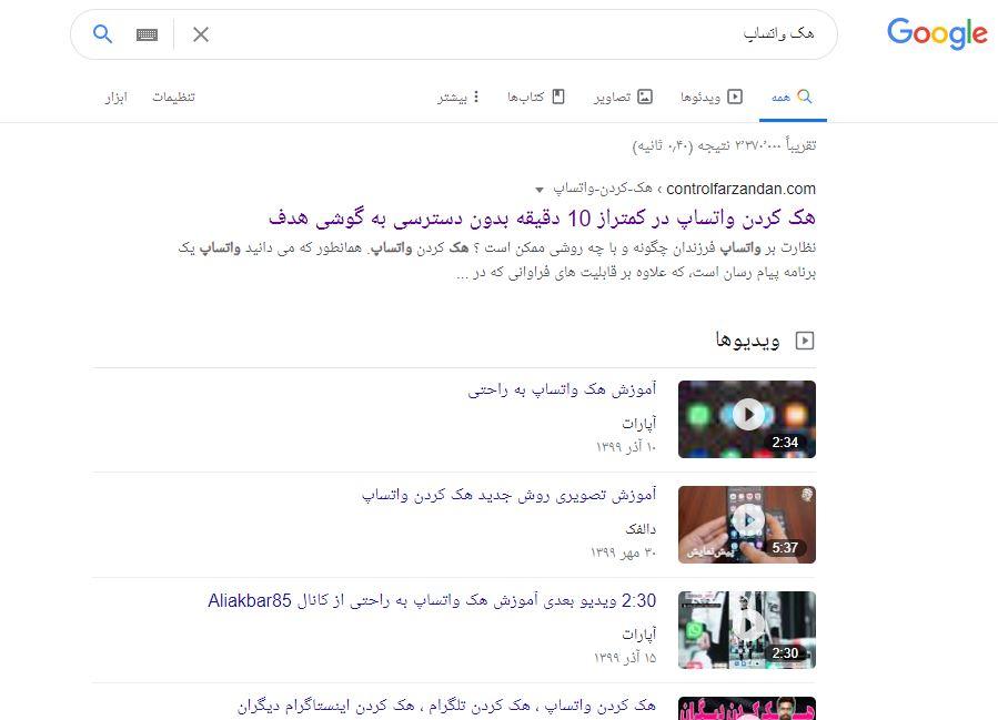 هک واتساپ | آیا واتساپ هک می شود ؟