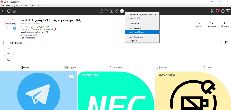 اینستاگرام نسخه دسکتاپ
