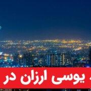 خرید یوسی ارزان در ایران