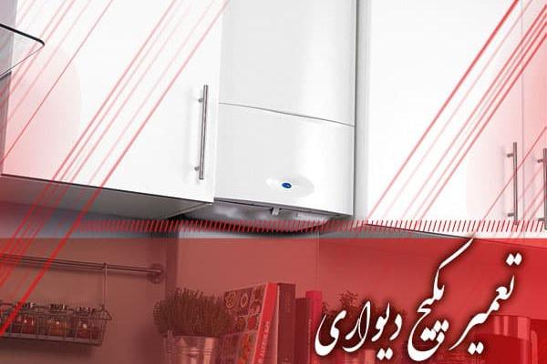 بهترین نمایندگی تعمیر پکیج در تهران کجاست؟